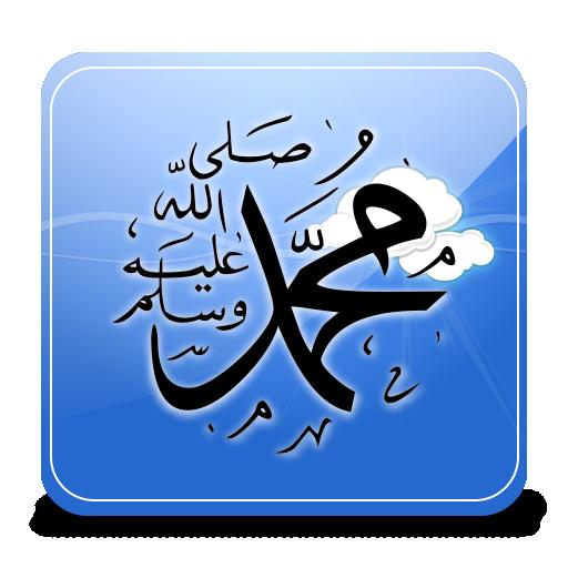 شبكة عين الزهور الاسلامية بلاغة الرسول صلى الله عليه وسلم